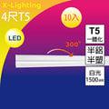 (10入) LED T5 4尺 16W (白光) 串接 燈管 層板燈 (10W 20W) EXPC X-LIGHTING