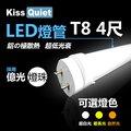 《Kiss Quiet》 億光燈珠(白光/黃光/自然光)CNS認證T8 4尺 LED燈管/全電壓/PF0.95-1入