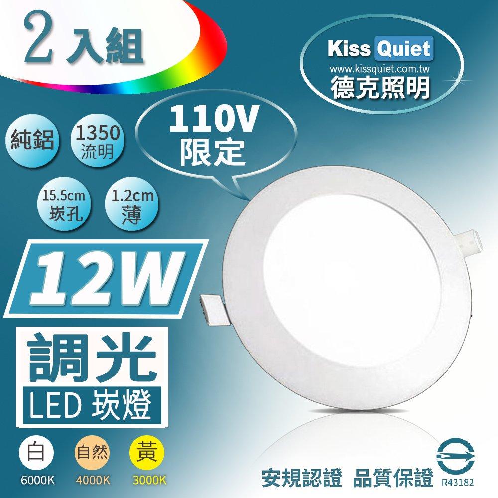 《Kiss Quiet》 柔順調光-110V限定超薄LED崁燈(白光/黃光/自然光),開孔15.5cm全電壓含變壓器-1入