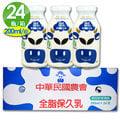 【台農乳品】全脂保久乳x1箱(24瓶/箱;200ml/瓶)