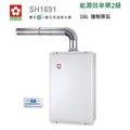 SAKURA 櫻花熱水器 SH-1691 數位恆溫熱水器16公升/強制排氣(屋內屋外適用) 天然瓦斯