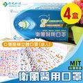 衛風 成人雙壓條立體口罩 50入x4盒 #3117(素面) 隨機出貨不挑款