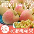 【築地一番鮮】日本青森代表作TOKI水蜜桃蘋果禮盒組1盒(8-9顆/盒/2.5kg±10%)