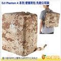 [免運] 大疆 DJI Phantom 4 系列 便攜背包 黃迷彩 先創公司貨 P4 空拍機