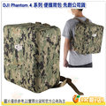 [免運] 大疆 DJI Phantom 4 系列 便攜背包 綠迷彩 先創公司貨 P4 空拍機