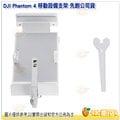 [免運] 大疆 DJI Phantom 4 移動設備支架 先創公司貨 P4 空拍機