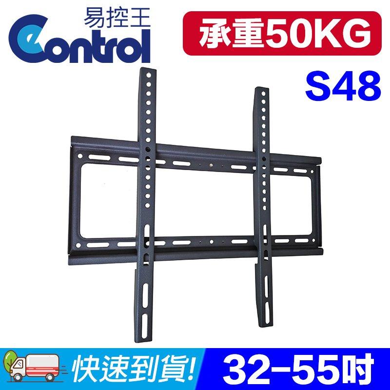[EC]37~55吋LED/LCD固定式液晶電視壁掛架Max.400x400mm適各品牌電視(10-303-01)