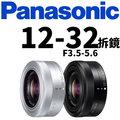 【新鎂】平輸 Panasonic 12-32mm F3.5-5.6 標準變焦鏡 (拆鏡白盒)