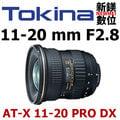 【新鎂】Tokina AT-X PRO DX 11-20mm F2.8 廣角鏡頭 (平輸)