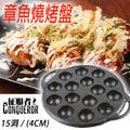 551-15 征服者CONQUEROR 鑄鐵章魚燒烤盤模15洞 / (孔徑4CM) 章魚燒煎鍋 章魚燒模具台灣製