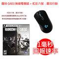 羅技Logitech G403 無線電競遊戲滑鼠+ PC 虹彩六號:圍攻行動 限量組合包