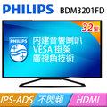 (熱銷!) PHILIPS飛利浦 BDM3201FD 32型 IPS 廣視角 寬螢幕 (入手大螢幕首選!!)
