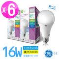GE奇異 新一代小甜筒全電壓16W LED省電燈泡6入組(白光/黃光)
