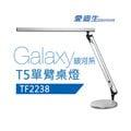 美國奇異 GE 愛迪生 Galaxy II 銀河系T5單臂檯燈 TF-2238