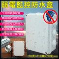 ABS耐候室外防水盒 室外防水電源配置盒 防水盒 防水罩 整流 變壓器 開關電源 電源供應 防拆裝 DVR CCTV 防水