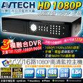 TVI AVTECH 1080P 16路2聲 DVR 支援整合類比/高清1080P 720P 攝影機 手機監看 監視器材 回放/