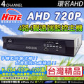 HME環名AHD720P 8路監控主機 支援類比/高清1080P 720P 攝影機 手機監看 遠端監控 錄影器 監視設備