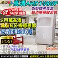 高清偽裝針孔 仿紅外線感應器 200萬 AHD1080P 廣角3.7mm 針孔攝影機 清晰證據 監視器 隱密蒐證外傭針孔