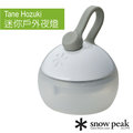 【日本 Snow Peak】Tane Hozuki 迷你戶外燈籠花果夜燈(照度60 lm).露營燈/可當夜燈 ES-040R-WH 雪白