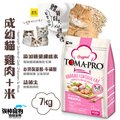 【強棒寵物 火速出貨】Toma-pro優格貓飼料/優格貓乾糧【成幼貓化毛高纖配方】雞肉+米口味7kg