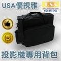 USA優視雅品牌-投影機背包/投影機側背包/投影機手提包/投影機加大背包