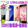 HTC U Ultra 64GB 贈5200行動電源+螢幕貼 全新雙螢幕 5.7吋 雙卡 智慧型手機