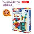 【美國B.Toys感統玩具】BB鬃毛積木 Battat系列(56PCS)