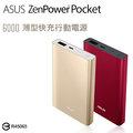 ASUS ZenPower Pocket 6000mAh 原廠 薄型快充行動電源/移動電源/充電器/ASUS ZenFone 3 Deluxe ZS570KL/ZS550KL/Ultra ZU680K..