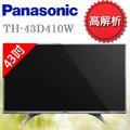 Panasonic國際牌43吋LED液晶顯示器TH-43D410W