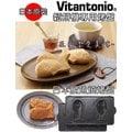 鬆餅神器 Vitantonio 鯛魚燒 臉書小V社團推薦 蛋糕 烤盤 適用 VWH-110W 鬆餅機 VSW 通用 花樣