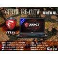 『高雄程傑電腦』MSI 微星 GT72VR 7RE-471TW 17.3吋 i7-7700HQ GTX1070 電競筆電