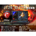 『高雄程傑電腦』MSI 微星 GT72VR 7RD-472TW 17.3吋 筆電 黑色(i7-7700HQ/32G)