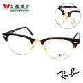 【文雄眼鏡】Ray Ban光學眼鏡 率性復古眉框款 #琥珀棕 5154-2372 ★全館免運費★