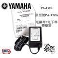 『立恩樂器』免運優惠 山葉 YAMAHA PA-5T2A 電子琴 原廠變壓器 電源 E453 P45 P115 適用