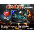 『高雄程傑電腦』MSI 微星 GL72 7QF-893TW 17.3吋 i5-7300HQ GTX960M WIN10