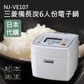 三菱NJ-VE107備長炭6人份電鍋