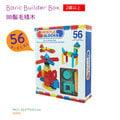 【美國B.Toys感統玩具】BB鬃毛積木 Battat系列(56PCS)/觸覺積木 /感覺統合 ☆~HaiZu孩子超市