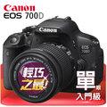 Canon EOS 700D+18-55mm STM 公司貨