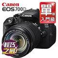 Canon EOS 700D KIT+18-55mm STM + 55-250mm IS ST 公司貨