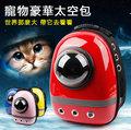 超夯喵星人 寵物太空艙 貓狗通用 太空包 貓咪太空包 雙肩寵物背包 狗狗太空艙 寵物外出包 貓籠【DB0005】