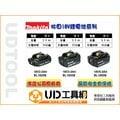 @UD工具網@Makita 牧田18V 3.0Ah BL1830B滑軌式鋰電池 耐震 長期保存 低放電量 隨時充電