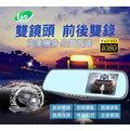 【贈32G】LR10S雙鏡頭 防水 後視鏡行車紀錄器 4.3吋超高清夜視 1080P 150度清晰廣角