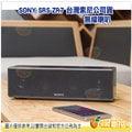 [6期0利率/免運] SONY SRS-ZR7 無線後環繞喇叭 台灣索尼公司貨 ZR7 藍牙喇叭 NFC 立體音場 電視喇叭