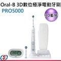 【信源】德國百靈 歐樂B Oral-B 3D藍芽電動牙刷【PRO5000 / P5000】*免運費*線上刷卡