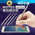 保證原廠 三星 Samsung Galaxy Note5觸控筆 S-pen 懸浮壓力筆 N9208 手機 手寫筆【4G手機】