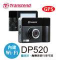 【內外雙向錄影 司機商業專用款+贈32G+3孔充】創見 Transcend DrivePro 520 創見DP520 保固兩年 台灣製 行車記錄器