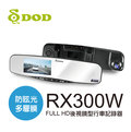DOD RX300W 【贈16G記憶卡】 後視鏡型 行車記錄器 1080P 支援倒車顯影 RX7W升級