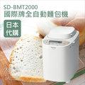 國際牌SD-BMT2000全自動麵包機