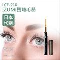 IZUMI LCE-210 燙睫毛器