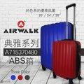 加賀皮件 行李箱【AIRWALK LUGGAGE】- 典雅系列 ABS 多色 20吋 行李箱 旅行箱 A715370340